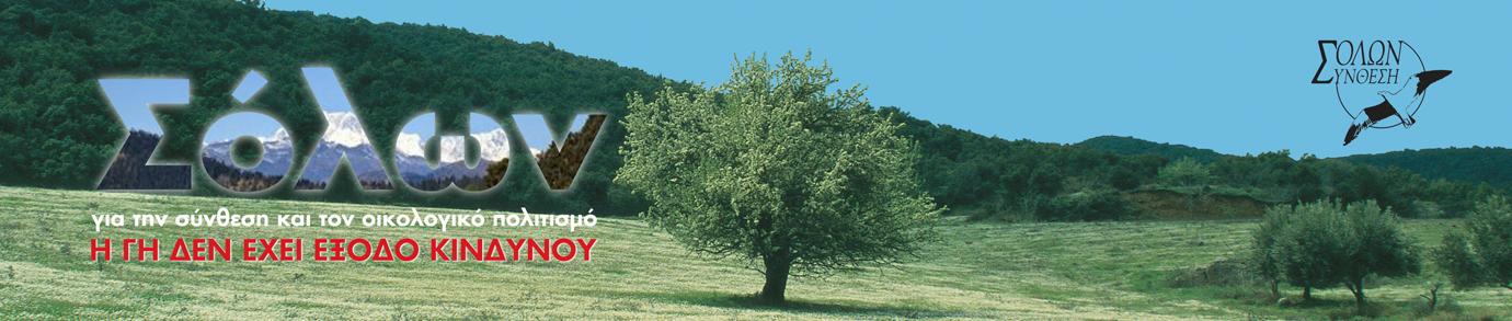 Σόλων για τη σύνθεση και τον οικολογικό πολιτισμό